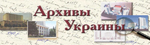www.archives.gov.ua